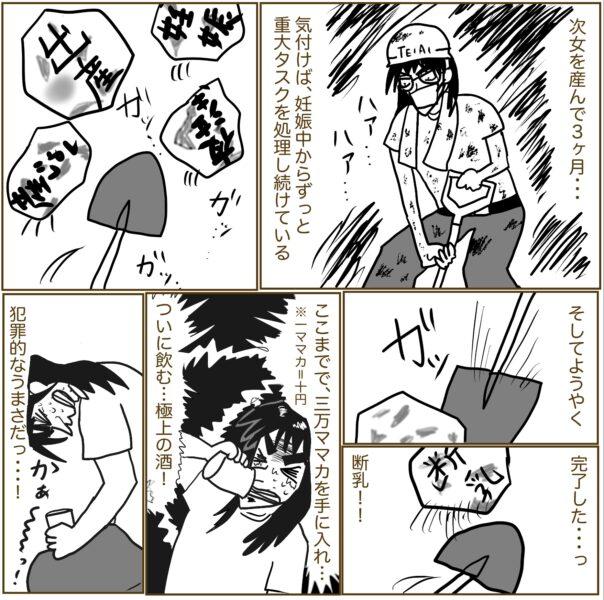 Original manga Page1